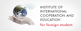 INSTITUTE OF INTERNATIONAL COOPERATION AND EDUCATION for foreign student