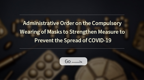 Administrative Order on the Compulsory Wearing of Masks to Strengthen Measure to Prevent the Spread of COVID-19